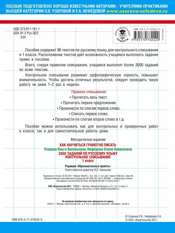 Книга заданий по русскому языку класс Контрольное  prevnext