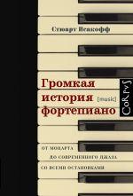 Громкая история фортепиано. От Моцарта до джаза со всеми остановками
