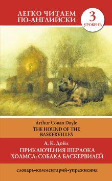 Приключения Шерлока Холмса: Собака Баскервилей=The Hound of the Baskervilles