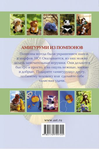 Амигуруми из помпонов