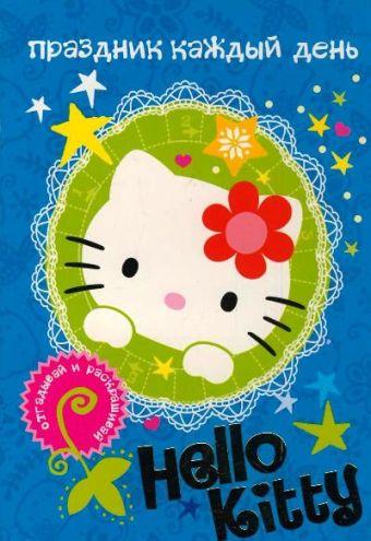 Hello Kitty. Праздник каждый день