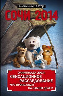 Олимпиада Сочи-2014:сенсационное расследование главной аферы тысячелетия