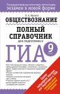 ГИА Обществознание. 9 класс. Полный справочник для подготовки к ГИА.