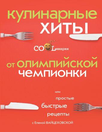 Кулинарные хиты от Олимпийской чемпионки или Простые быстрые рецепты