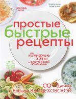 Простые быстрые рецепты или Кулинарные хиты от олимпийской чемпионки