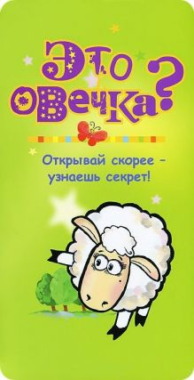 Это овечка?