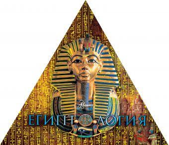 Египтология (треугольник)