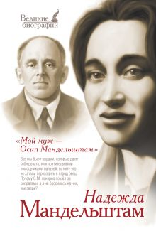 Мой муж Осип Мандельштам