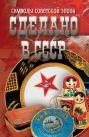 Сделано в СССР. Символы советской эпохи
