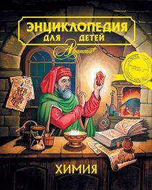Энциклопедия для детей. Т.17. Химия.