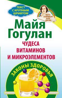 Чудеса витаминов и микроэлементов. Законы здоровья