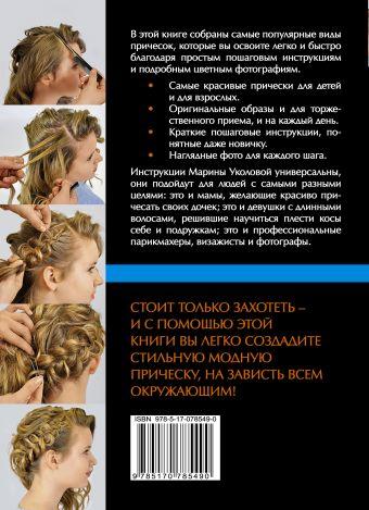 Эффектные косы и косички. Плетем сами
