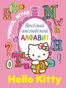 Hello Kitty. Весёлый английский алфавит