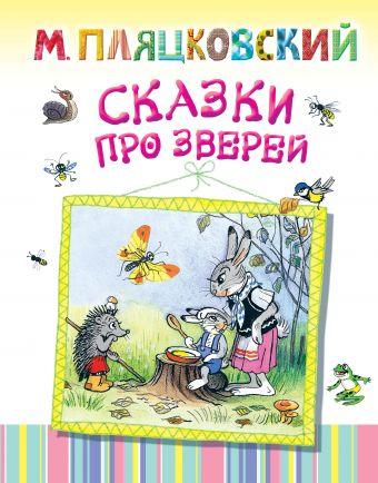 Сказки про зверей