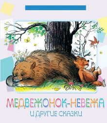 Медвежонок-невежа и другие сказки