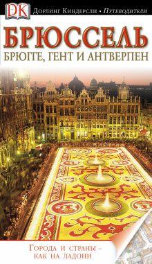 Брюссель. Брюгге, Гент и Антверпен