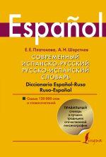 Современный испанско-русский и русско-испанский словарь
