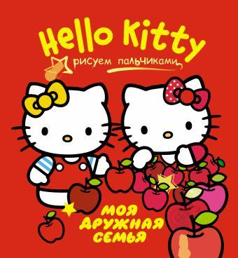 Hello Kitty. Моя дружная семья