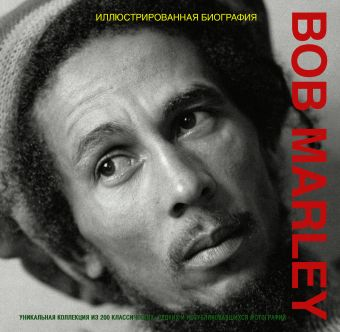 Bob Marley. Иллюстрированная биография