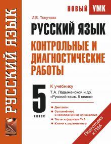 Руский язык. Контрольные и диагностические работы к учебнику Т.А. Ладыженской и др.