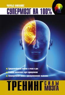 Тренинг силы мозга