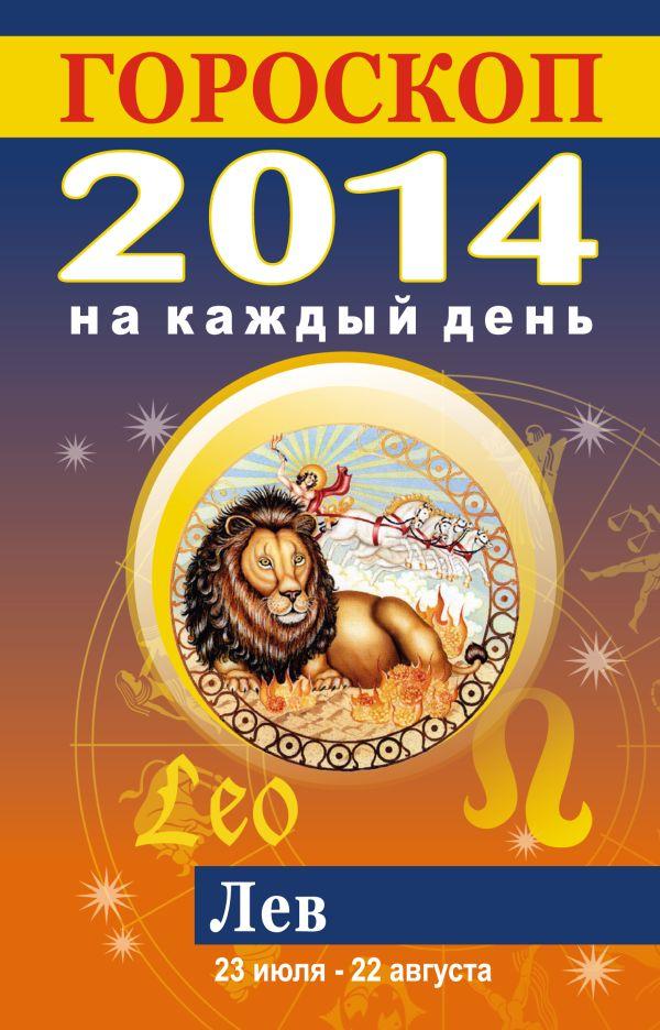Август для льва гороскоп