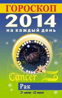 Гороскоп на каждый день. 2014. Рак