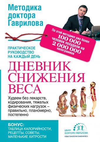 Дневник снижения веса