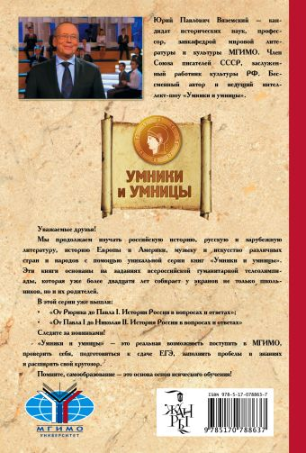 От Павла I до Николая II История России в вопросах и ответах