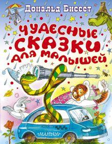 Чудесные сказки для малышей