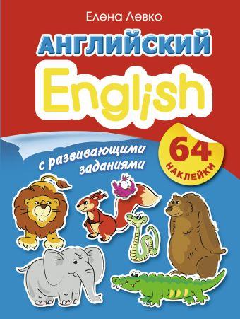 Английский с развивающими заданиями. 64 наклейки