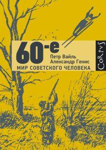60-е. Мир советского человека