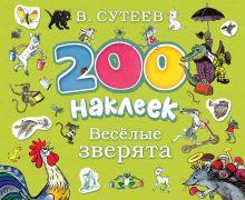 200 наклеек. Веселые зверята