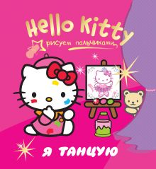 Hello Kitty. Я танцую