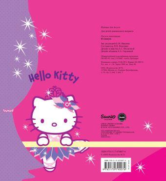 Hello Kitty. Я танцую
