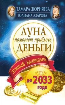 Луна помогает привлечь деньги. Лунный календарь на 20 лет