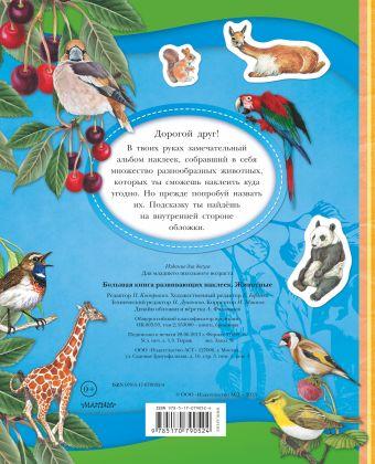 Большая книга развивающих наклеек. Животные