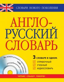 Англо-русский словарь: 3 в одном: справочный, учебный + аудиословарь