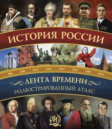История России: иллюстрированный атлас.