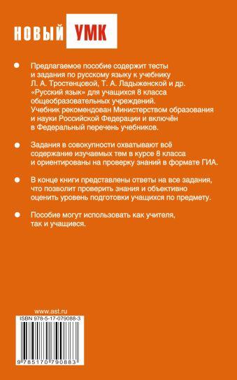 Тесты и задания по русскому языку. К учебнику Л.А. Тростенцовой, Т.А. Ладыженской и др.