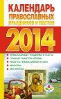 Календарь православных праздников и постов 2014