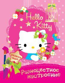 Hello kitty. Разноцветное настроение
