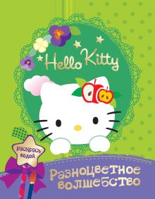 Hello kittyю Разноцветное волшебство