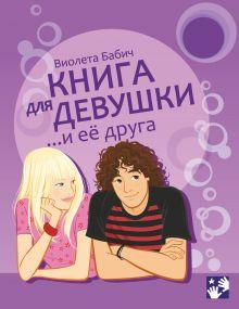 Книга для девушки и её друга