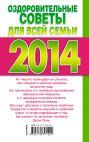 Оздоровительные советы для всей семьи 2014