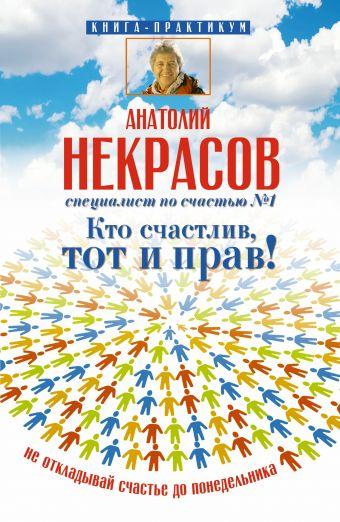 Кто счастлив, тот и прав