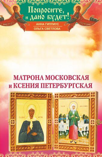 Самые сильные женские заступницы. Матрона Московская и Ксения Петербургская