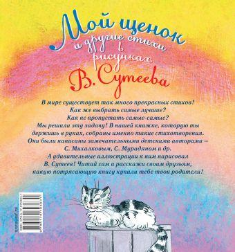 Мой щенок и другие стихи в рисунках В. Сутеева