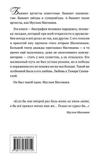 Муслим Магомаев. Биография.
