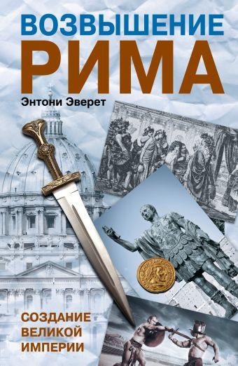 Возвышение Рима: Создание великой империи